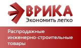 Дисконт портал Эврика