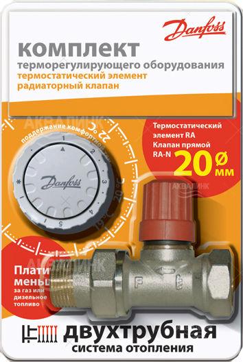 Комплект для радиатора 2-х трубная система, клапан RA-N цена