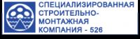 ССМК-526